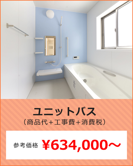ユニットバス(商品代+工事費+消費税)参考価格 ¥634,000~ユニットバス(商品代+工事費+消費税)参考価格 ¥634,000~