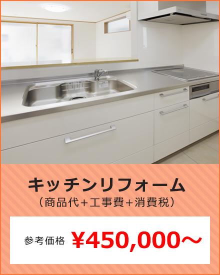 キッチン(商品代+工事費+消費税)