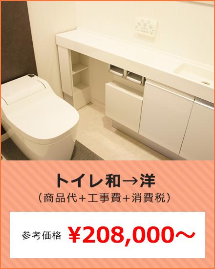 トイレ和→洋(商品代+工事費+消費税)