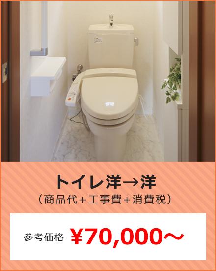 トイレ洋→洋(商品代+工事費+消費税)